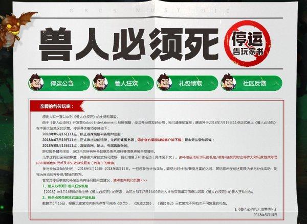 《兽人必须死》7月19日停运 腾讯开启补偿活动