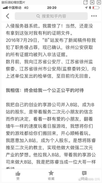 B站员工发文指责陈睿报假案 B站称其贪腐散播不实言论