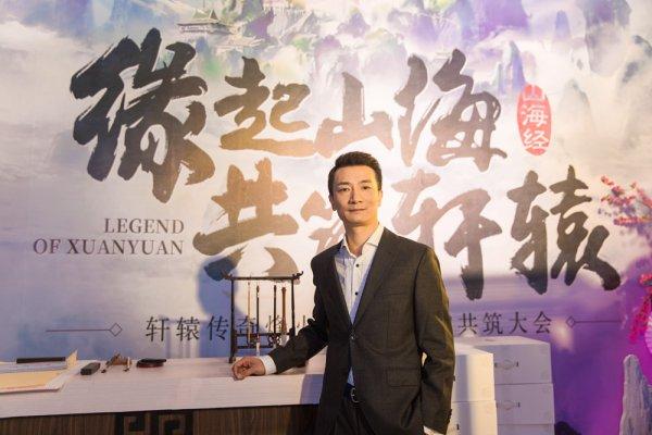轩辕传奇IP共筑大会会后采访 弘扬中国传统文化