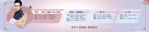 天刀三周年IP共创会落幕 资料片东海移花定档7.1
