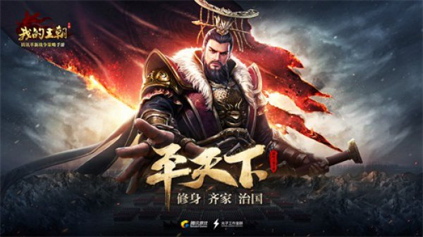 《我的王朝》全新版本灵兽现世 引爆御魔之战全民争斗