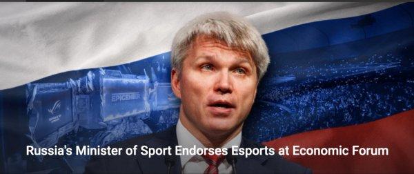 俄罗斯体育部长赞成电竞为运动 但是要规范它