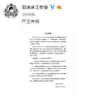崔永元曝范冰冰6天4千万片酬 后者怒发声明:诽谤!