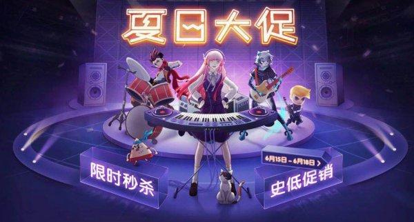 WeGame夏日大促开启 史上最低价游戏秒杀低至1元