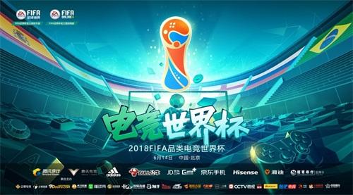 腾讯携《FIFA》品类打造电竞世界杯 引爆世界杯大年