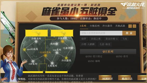 "<strong>""武器优化建议""开启 副武器修改由你定!</strong>"