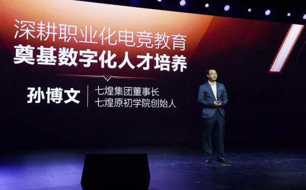 七煌集团董事长孙博文:完善电竞教育体系打造数字化教育生态