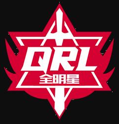 QRL巅峰之战尘埃落定 8月夏季赛英雄再聚