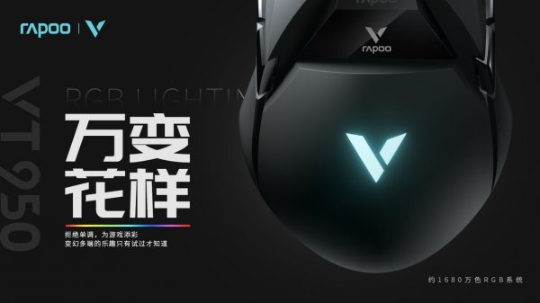黑科技 玩无线 雷柏VT950双模电竞游戏鼠标上市