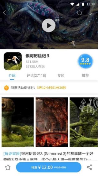 国内玩家渐接受付费下载 360手机助手为游戏CP带来新财路!