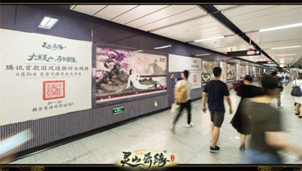 韩雪声音植入《灵山奇缘》?长画卷地铁广告声先夺人