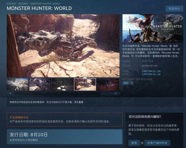 《怪物猎人:世界》8月10日发售 WeGame版售价更低
