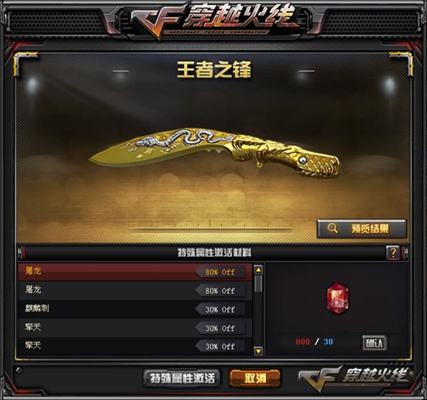 王者武器升级优化 全新面貌助力玩家酣战
