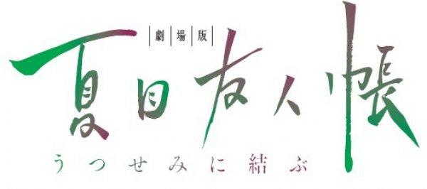 《夏目友人帐》剧场版新情报 参演声优及新故事公布