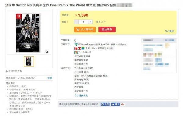 意义非凡!NS版《美妙世界 Final Remix》或将推出中文
