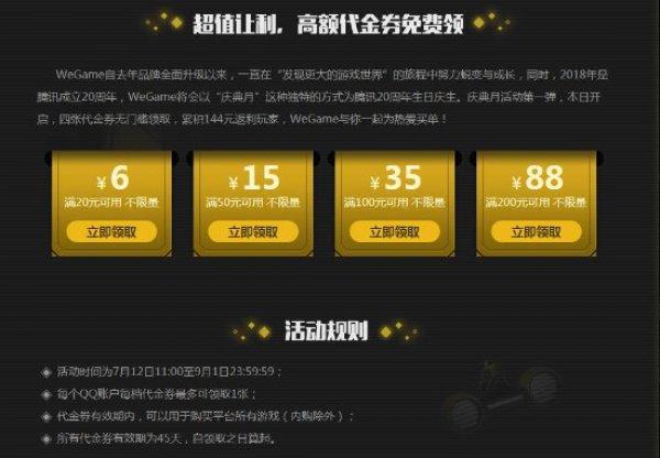 WeGame开启超值让利 《怪物猎人:世界》最低仅需192元