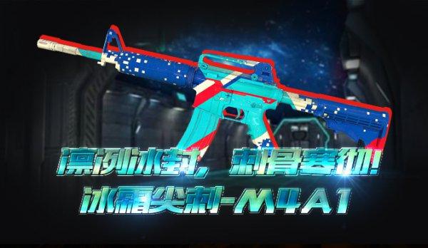 《幻想全明星》新皮肤M4A1-冰川尖刺明日上线!