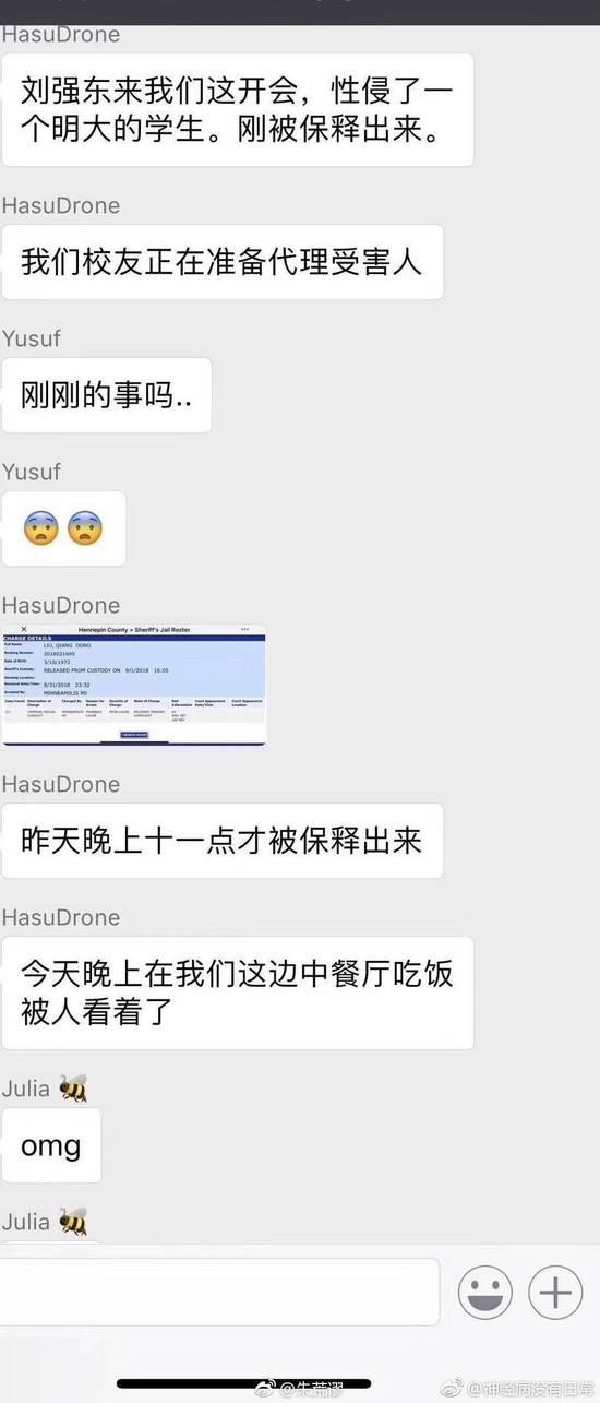 刘强东被捕照片曝光 性侵女大学生难道坐实?