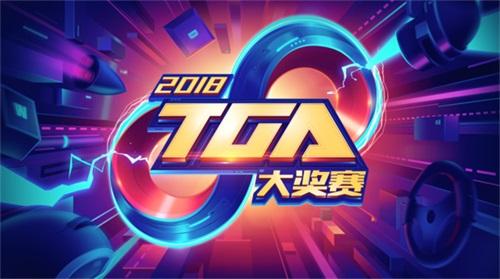 加油 九月!2018 TGA大奖赛新一轮鏖战在即