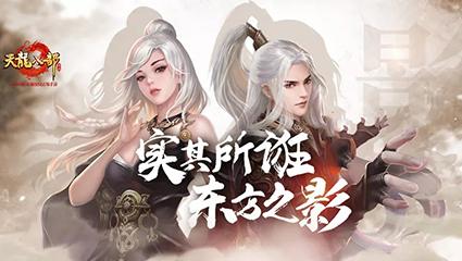 《天龙八部手游》影游联动合作获盛赞 首次游戏内电影前传内容定