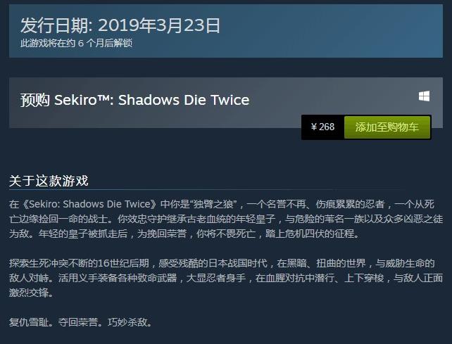 只狼:影逝二度steam开启预售 268元包含简体中文