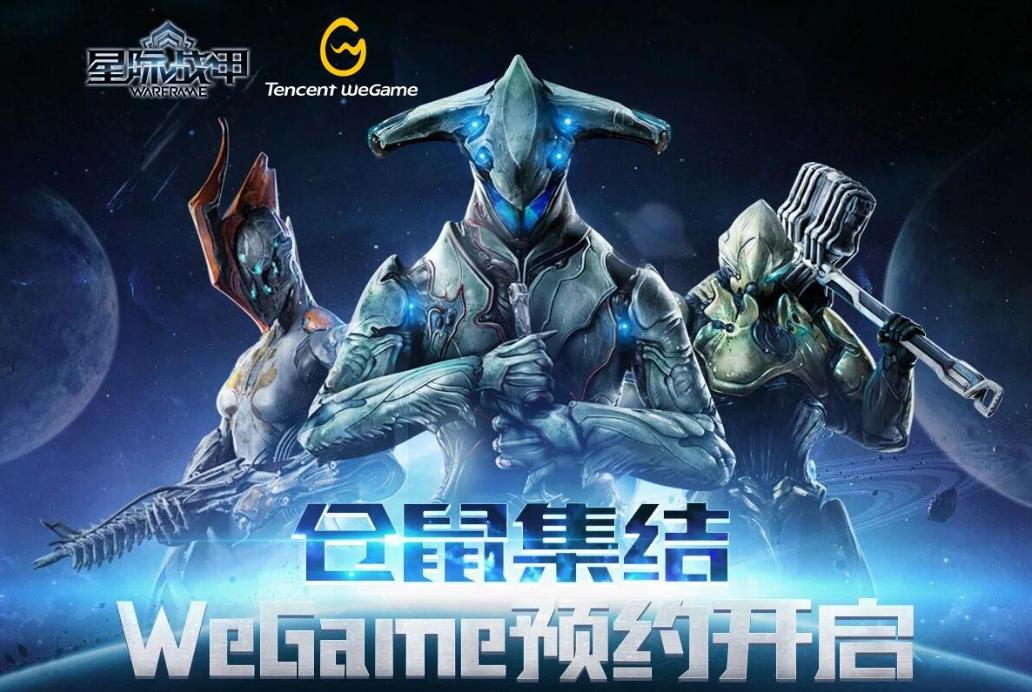 WeGame星际战甲开启预约 预约人数已达近10万