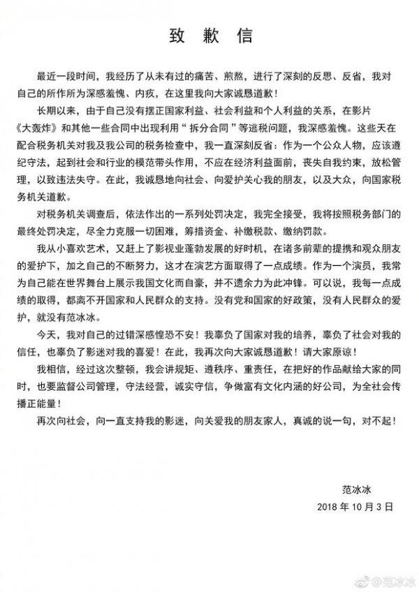 """""""阴阳合同""""最新进展 罚款8.5亿元范冰冰发微道歉"""