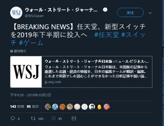 任天堂将于2019下半年推出新型Switch