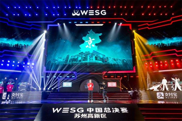 WESG中国总决赛正式开幕