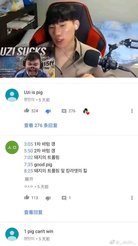 韩国主播竟公然P图侮辱UZI 纵容恶评