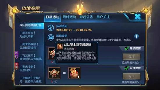 王者荣耀10月新皮肤预览 共有8款全新皮肤上架