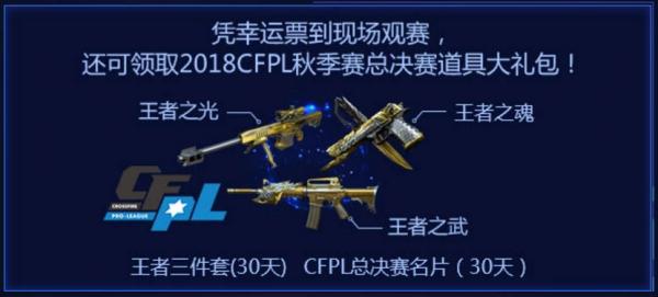 CFPL S13决赛门票开售 购票送稀有道具