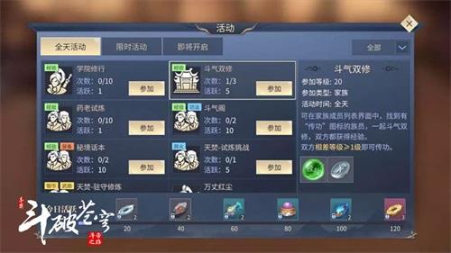 《斗破苍穹手游》不删档测试人气火爆 家族、联盟玩法解析