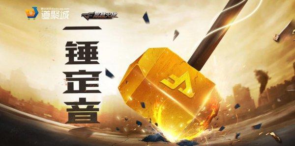 CF10月一锤定音活动开启 永久角色、英雄级武器等你抽