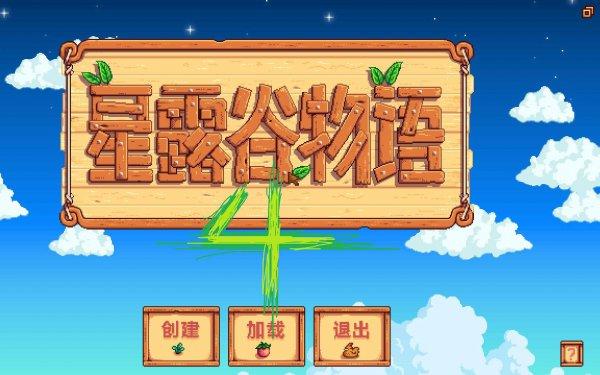 《星露谷物语》本月登陆iOS平台 安卓版也正在制作
