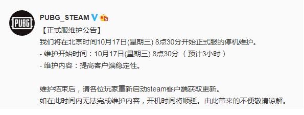 绝地求生10月17日更新公告 更新时间一览