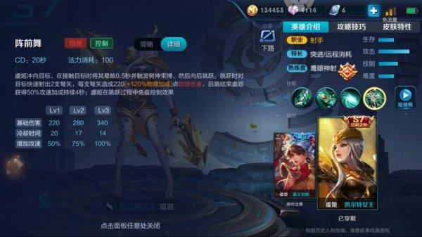 王者荣耀现版本虞姬新玩法 暴击流虞姬太可怕
