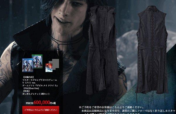 买衣服送游戏 《鬼泣5》豪华限定版套装推出