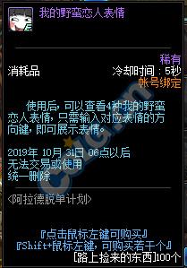 体验服10月24日更新 2018光棍节活动上线