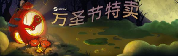 Steam万圣节促销活动开启 恐怖游戏低价促销中
