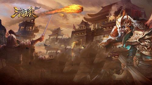 《三国杀》武将大调整 全新国战玩法公测上线