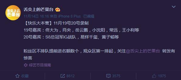 IG参加快乐大本营节目录制 再次为电子竞技正名
