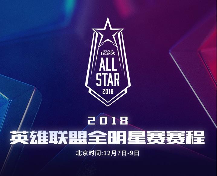 LOL2018全明星赛赛程公布 Uzi正面交锋Faker