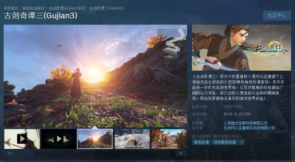 Steam版《古剑奇谭3》发售时间公布 12月15日正式解锁