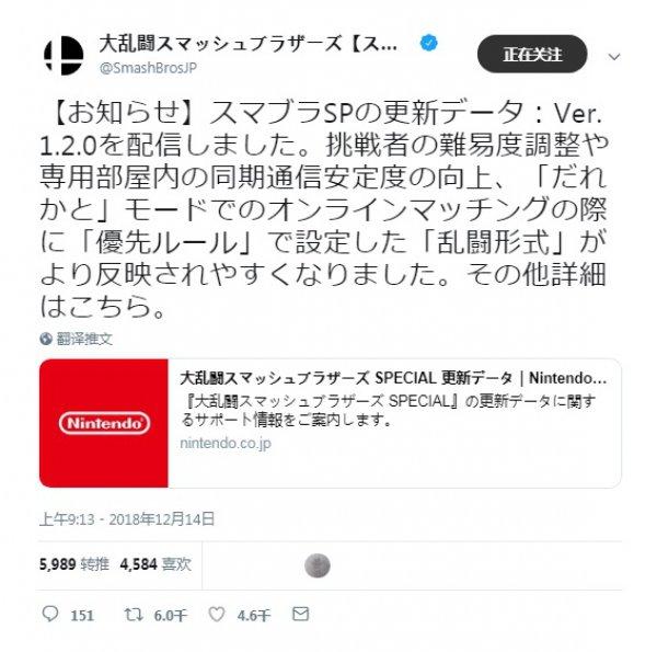 《任天堂明星大乱斗》更新 对战录像将被清空