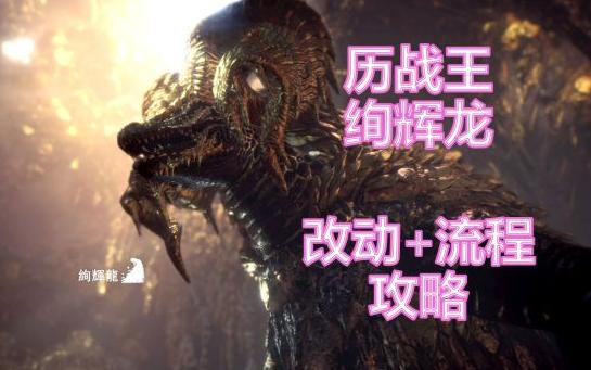 怪物猎人世界历战王绚辉龙改动及打法视频攻略