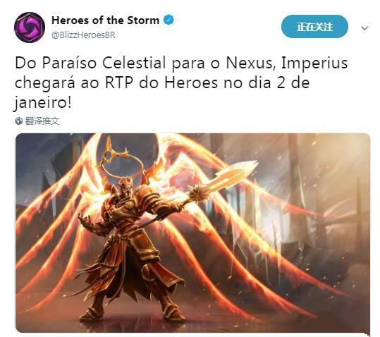 《风暴英雄》第85位新英雄 勇气大天使英普瑞斯登场