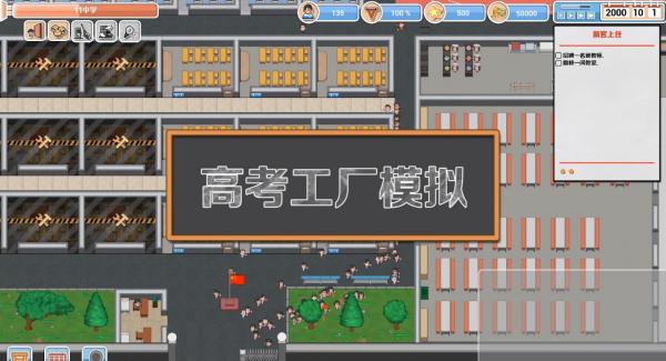 中国式校长来袭 模拟新作《高考工厂模拟》登陆Steam