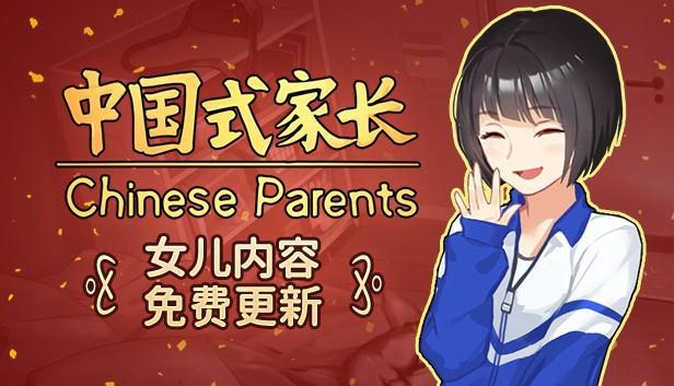 steam上线好评如潮 《中国式家长》女儿版遭玩家调侃