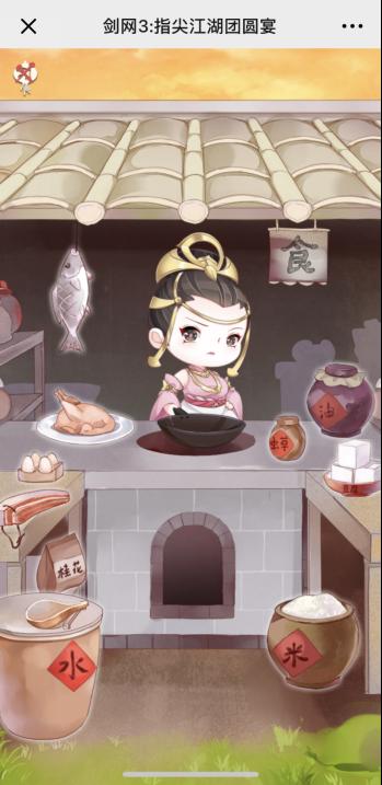 《剑网3:指尖江湖》新春大团圆 掌门邀你开饭啦